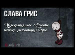 Увлекательное обучение игрока механикам игры @ Indie Space | Санкт-Петербург | Россия