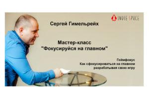 Мастер-класс: Фокусируйся на главном @ Indie Space | Санкт-Петербург | Россия