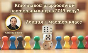 Мастер-класс: Кто такой разработчик настольных игр в 2019 году? @ INDIE SPACE | Санкт-Петербург | Россия