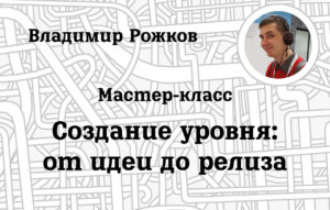 Мастер-класс. Создание уровня: от идеи до релиза @ Indie Space | Санкт-Петербург | Россия